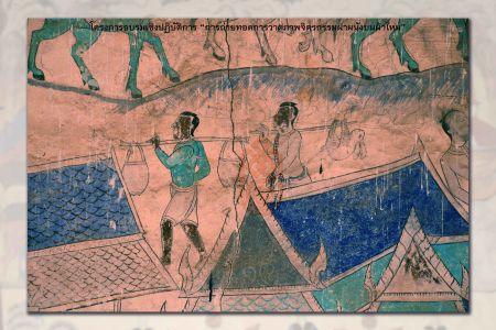 กลุ่มงานทำนุบำรุงศิลปวัฒนธรรม เก็บข้อมูลจิตรกรรมฝาผนัง อายุกว่า ๑๐๐ ปี อำเภอนาดูน จังหวัดมหาสารคาม