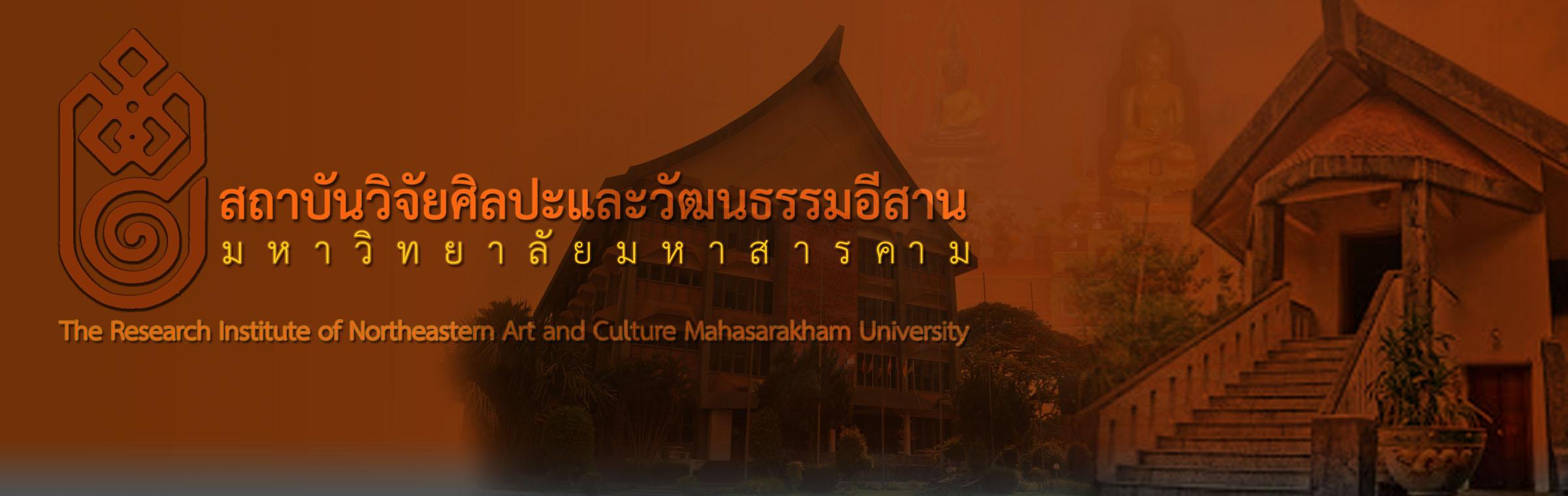 สถาบันวิจัยศิลปะและวัฒนธรรมอีสาน มหาวิทยาลัยมหาสารคาม : The Research Institute of Northeastern Art and Culture (RINAC) Mahasarakham University