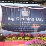 โครงการ Big Cleaning Day ทำดีเพื่อพ่อ
