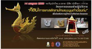 โครงการค่ายพัฒนาทักษะและความคิดสร้างสรรค์ด้านศิลปะสำหรับเยาวชนไทย