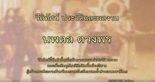 ประวัติ ผลงาน (นพดล ดวงพร) ของนายณรงค์ พงษ์ภาพ ศิลปินพื้นบ้านอีสาน ผู้สร้างสรรค์ผลงานด้านวัฒนธรรมอันเป็นมรดกล้ำค่าของชนชาติไทย