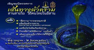 เส้นทางผ้าคราม สานสายใย วิถีคนไทยในอีสาน