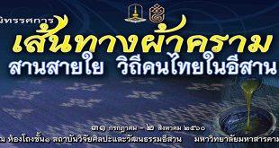 นิทรรศการ เส้นทางผ้าครามสานสายใย วิถีคนไทยในอีสาน