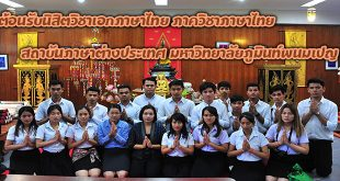 ต้อนรับนิสิตวิชาเอกภาษาไทย ภาควิชาภาษาไทย สถาบันภาษาต่างประเทศ มหาวิทยาลัยภูมินท์พนมเปญ