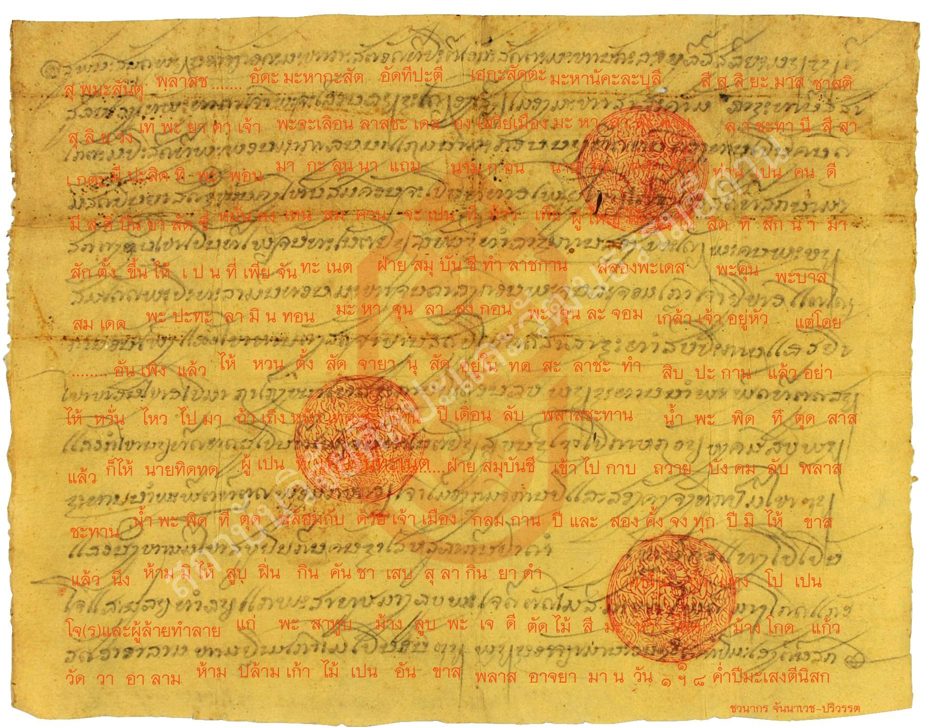 หนังสือพระเจริญราชเดช ฮึงตั้งเพียจันทะเนต 2423-water