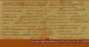 ใบบอกขอตั้งเมืองมหาสารคาม พ.ศ.2408