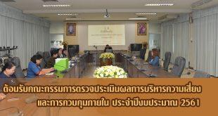 ต้อนรับคณะกรรมการตรวจประเมินผลการบริหารความเสี่ยงและการควบคุมภายใน ประจำปีงบประมาณ 2561