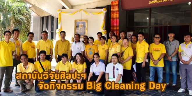 Big Cleaning Day เฉลิมพระเกียรติ
