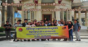 นิสิตกัมพูชา รายงานผลการศึกษาฯ ต่อ กรมความร่วมมือระหว่างประเทศ