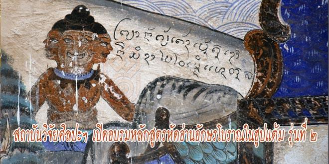 สถาบันวิจัยศิลปะฯ เปิดอบรมหลักสูตรหัดอ่านอักษรโบราณในฮูปแต้ม รุ่นที่ 2