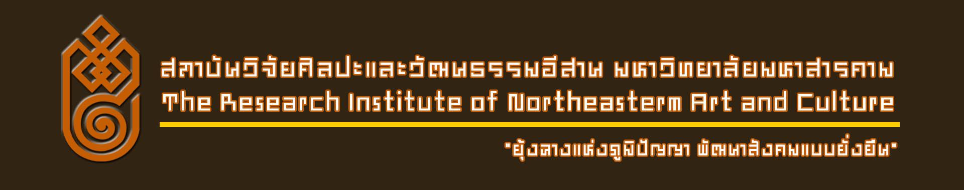 The Research Institute of Northeastern Art and Culture (RINAC) Mahasarakham University : สถาบันวิจัยศิลปะและวัฒนธรรมอีสาน มหาวิทยาลัยมหาสารคาม