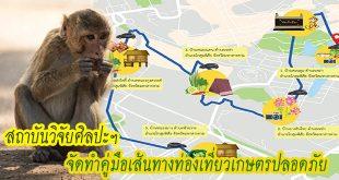 เส้นทางการท่องเที่ยว เกษตรปลอดภัย พื้นที่อำเภอโกสุมพิสัย